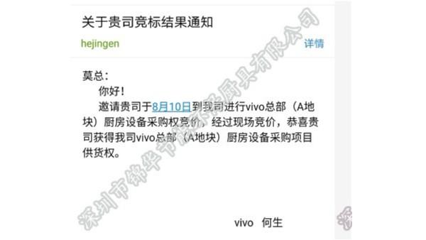 VIVO总部厨房设备采购项目 恭喜锦华厨具中标