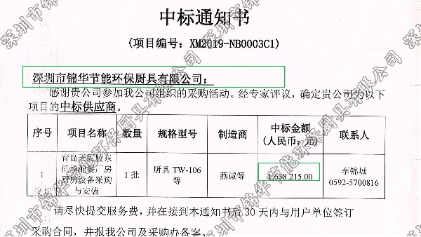 青岛天厨胶东机场配餐厂房厨房设备采购与安装项目恭喜锦华中标!