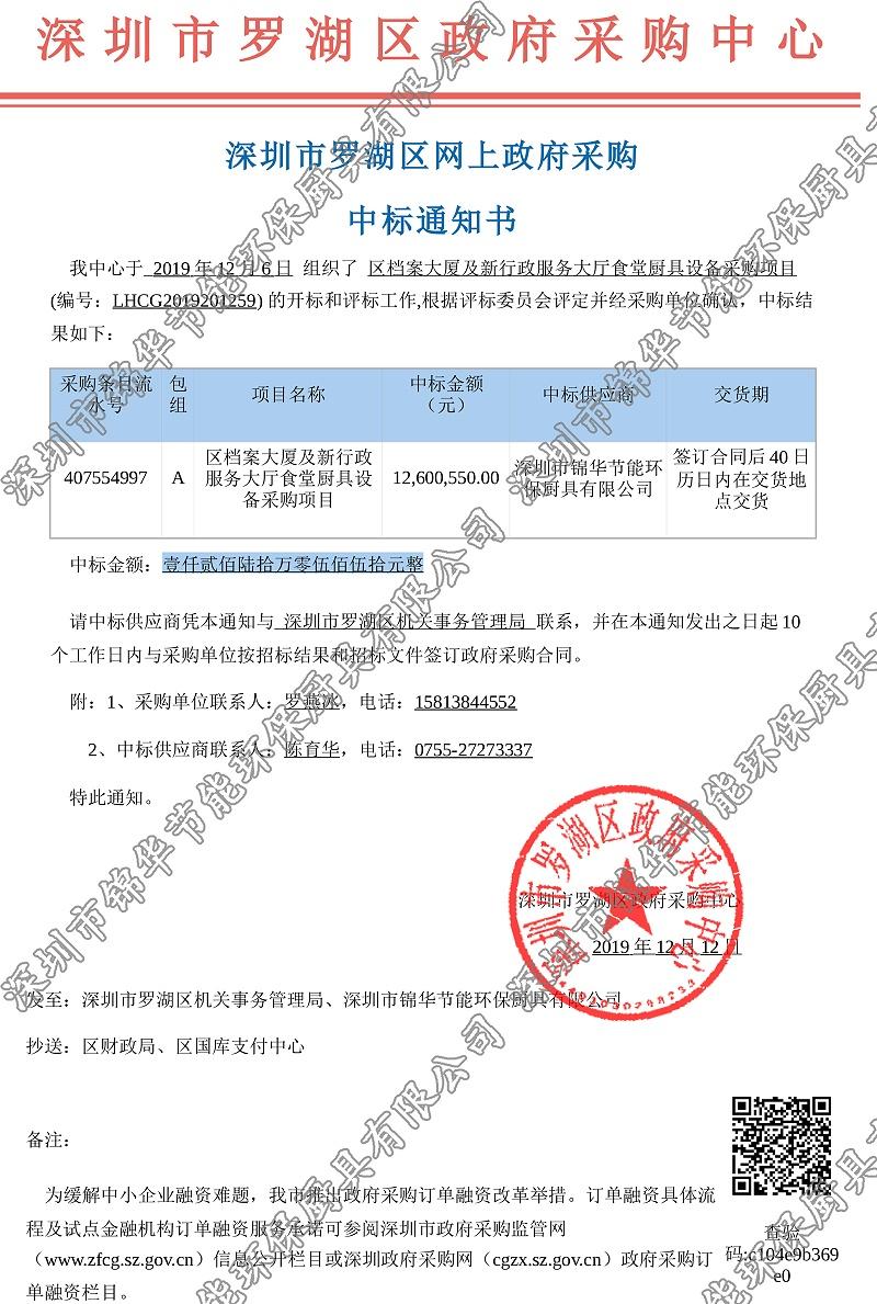 区档案大厦及新行政服务大厅食堂厨具设备采购项目(LHCG2019201259)[A]包-1
