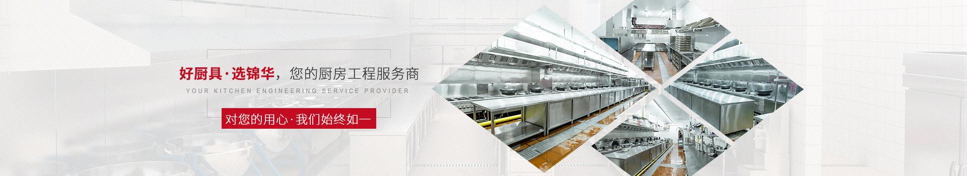 锦华厨具-好厨具,选锦华,您的厨房工程服务商