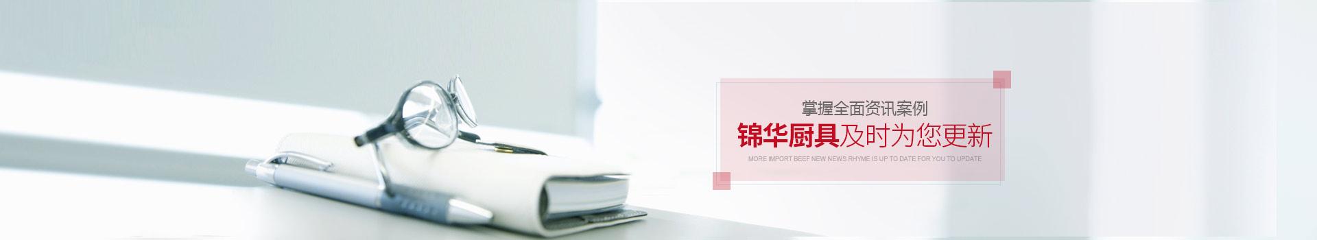 锦华厨具-关注锦华厨具动态,掌握全面资讯案例