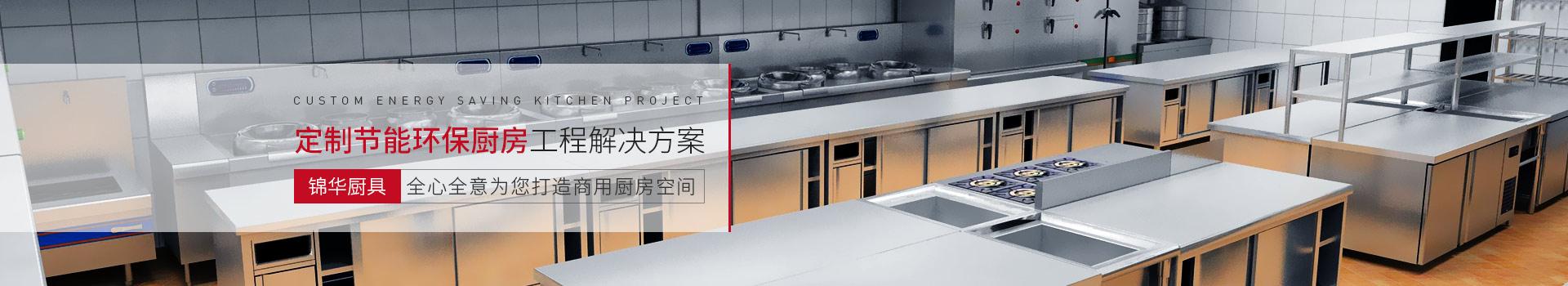 锦华厨具-既节能又环保的定制化连锁餐饮厨房工程解决方案