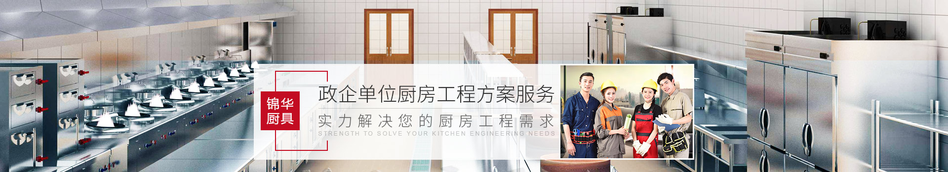 锦华厨具-政企单位厨房工程方案服务,实力解决您的厨房工程需求