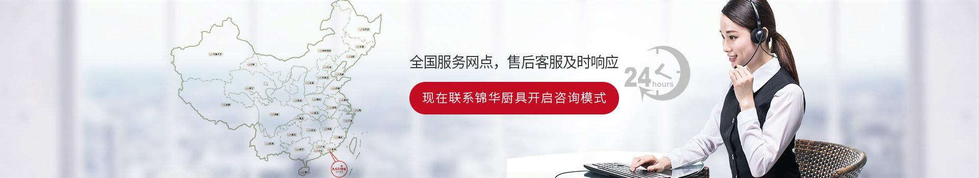 锦华厨具-全国服务网点布局,售后客服及时响应