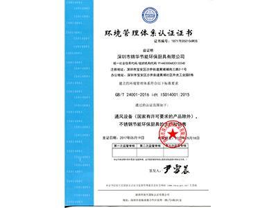 锦华厨具-ISO质量管理体系认证