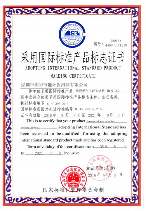 锦华厨具-采用国际标准产品标志证书