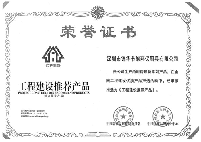 锦华厨具-工程建设推荐产品荣誉证书