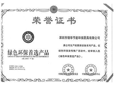 锦华厨具-绿色环保首选产品荣誉证书