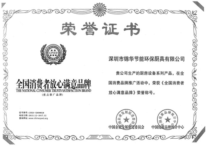 锦华厨具-全国消费者放心满意品牌荣誉证书