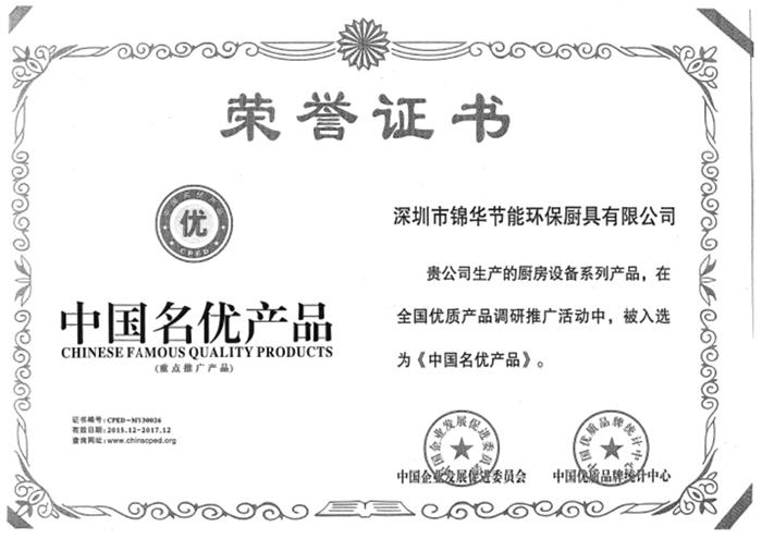 锦华厨具-中国名优产品荣誉证书