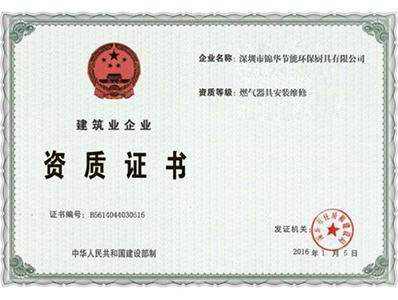 锦华厨具-燃气器具安装维修资格证