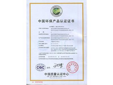 锦华厨具-CQC中国环保产品认证证书