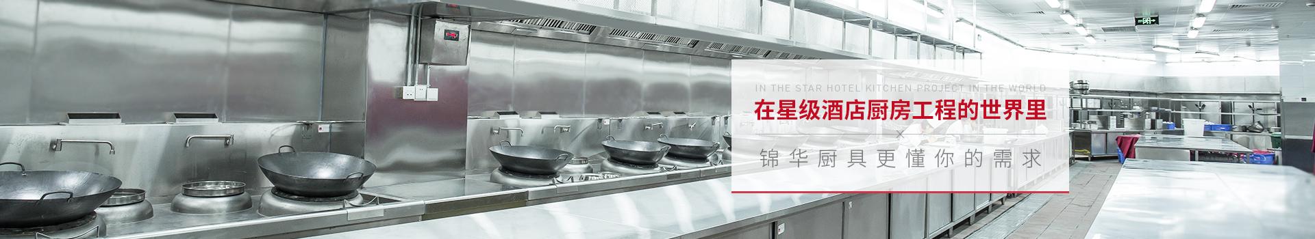 锦华厨具-在星级酒店厨房工程的世界里,我们更懂你