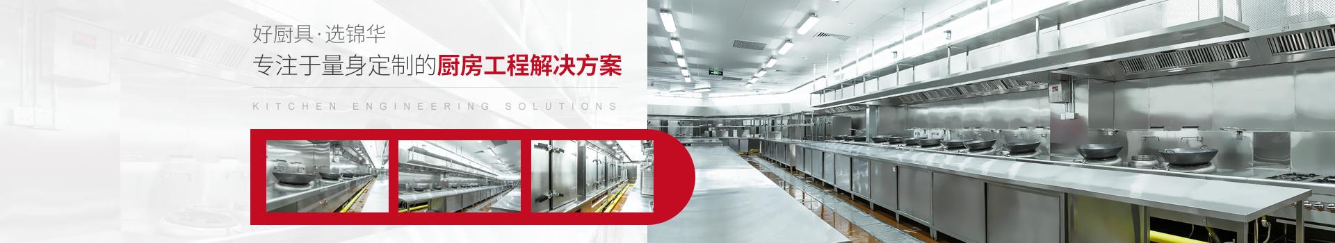 锦华厨具-锦华厨具,专注于量身定制的厨房工程解决方案